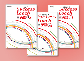画像:Success Coach